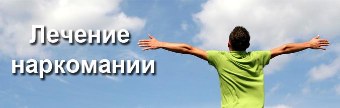 Лечение наркомании в Киеве в Медиконе